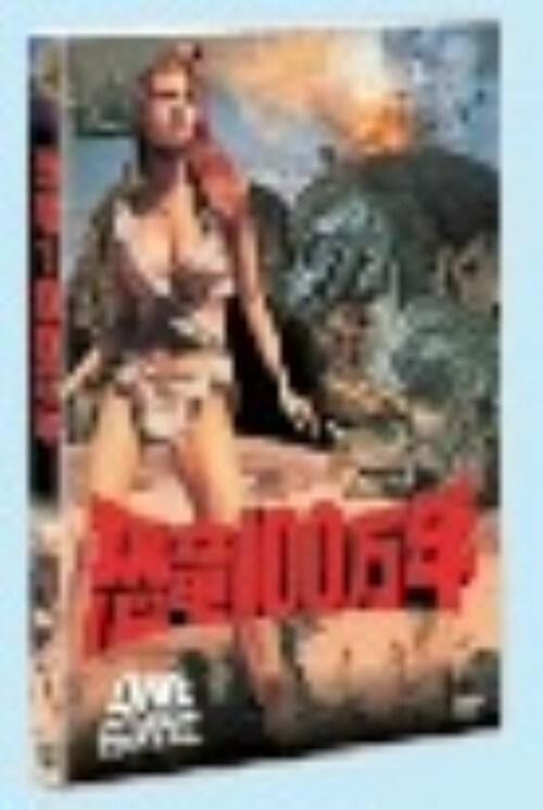 【中古】恐竜100万年 【DVD】/ラクエル・ウェルチ