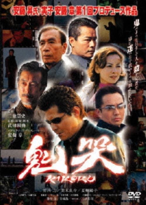 【中古】鬼哭 kikoku 【DVD】/竹内力
