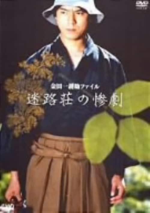 【中古】金田一耕助ファイル 迷路荘の惨劇 【DVD】/上川隆也