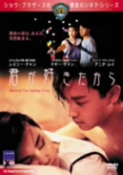 【中古】君が好きだから 【DVD】/レスリー・チャン
