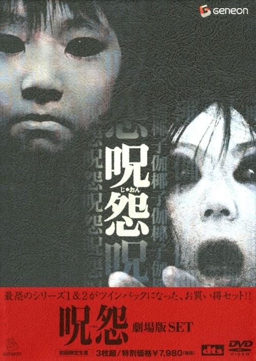 【中古】初限)呪怨 劇場版SET 【DVD】/奥菜恵