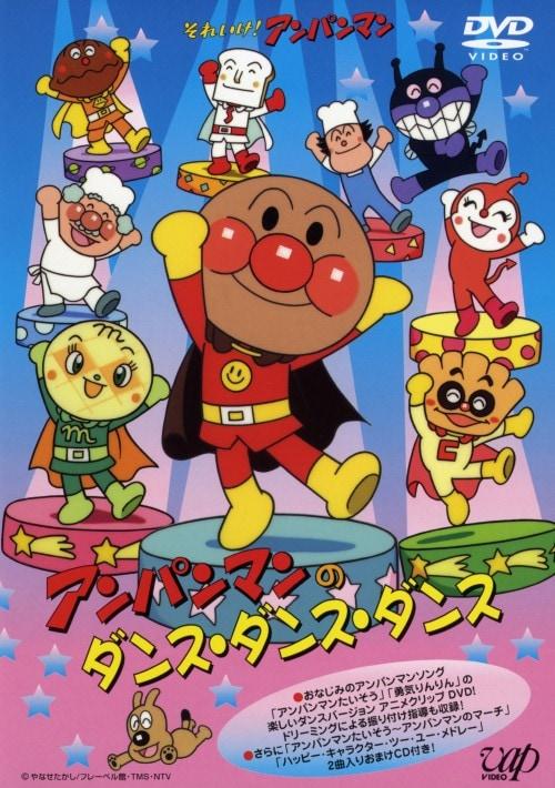 【中古】それいけ!アンパンマン アンパンマンのダンス・ダンス・ダンス 【DVD】/戸田恵子