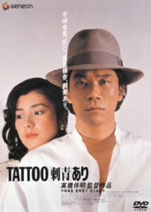 【中古】TATTOO 刺青あり 【DVD】/宇崎竜童
