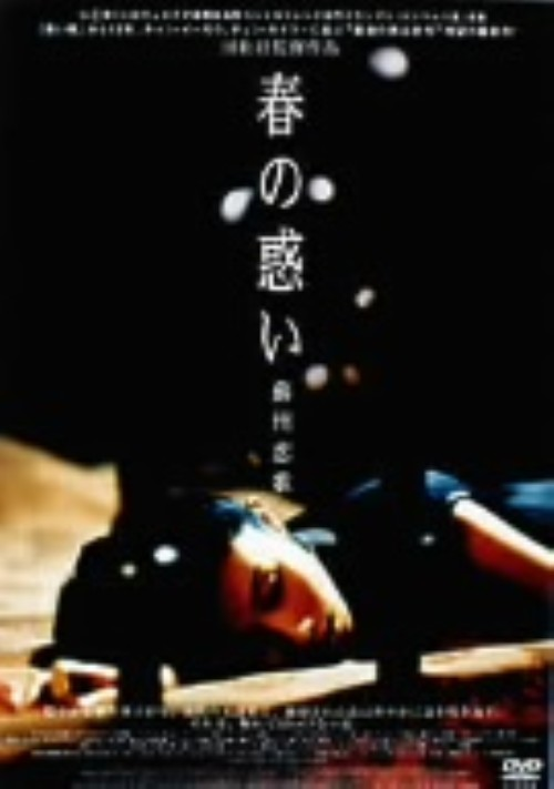 【中古】春の惑い 【DVD】/フー・ジンファン