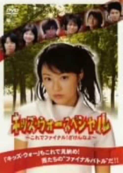 【中古】キッズ・ウォーSP これでファイナル!ざけんなよ 【DVD】/井上真央