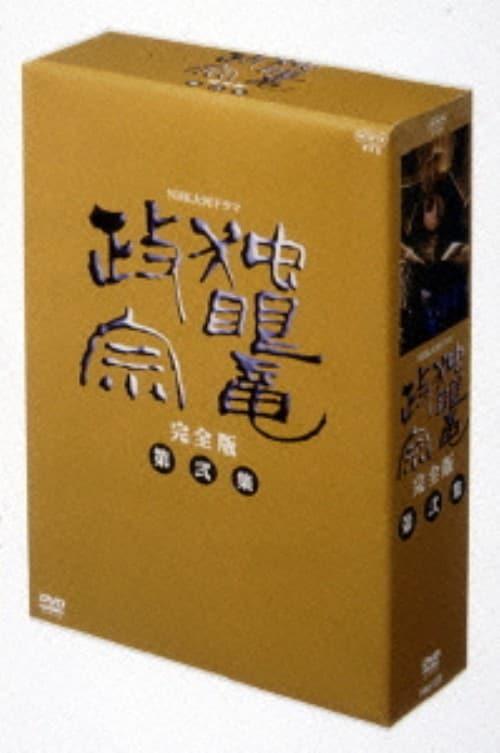 【中古】期限)2.独眼竜政宗 【DVD】/渡辺謙