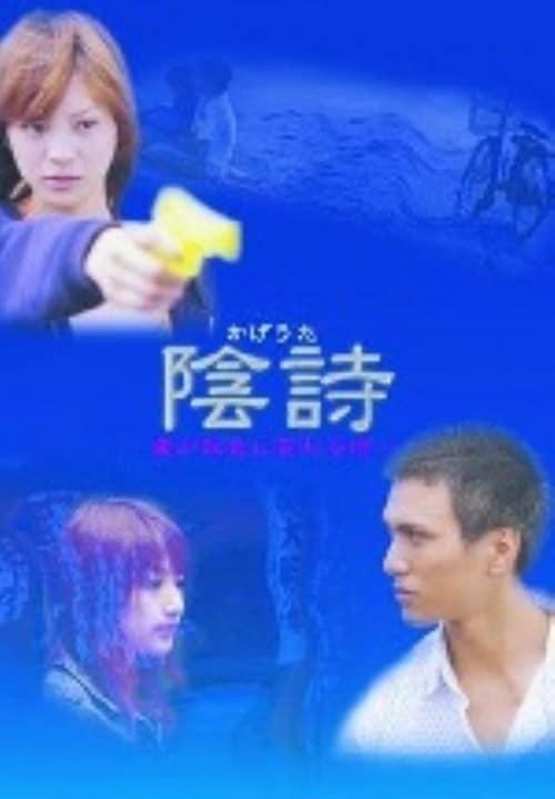 【中古】陰詩 【DVD】/熊田曜子