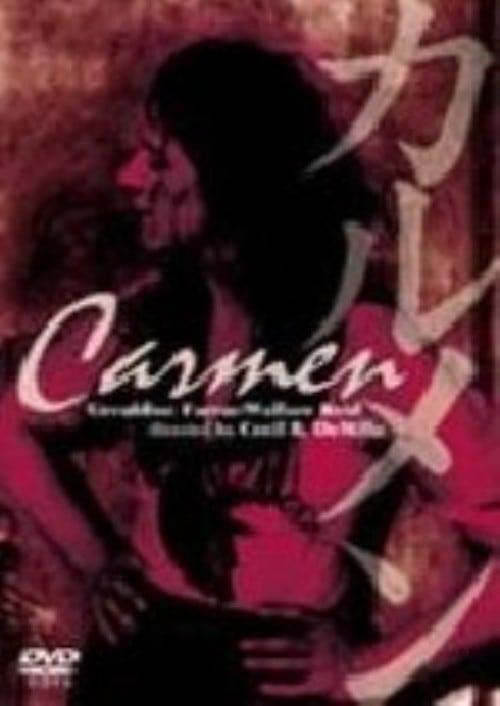 【中古】カルメン (1915) 【DVD】/ジェラルディン・ファーラー