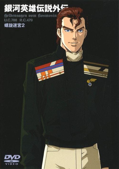 【中古】2.銀河英雄伝説外伝 螺旋迷宮 【DVD】/郷田ほづみ