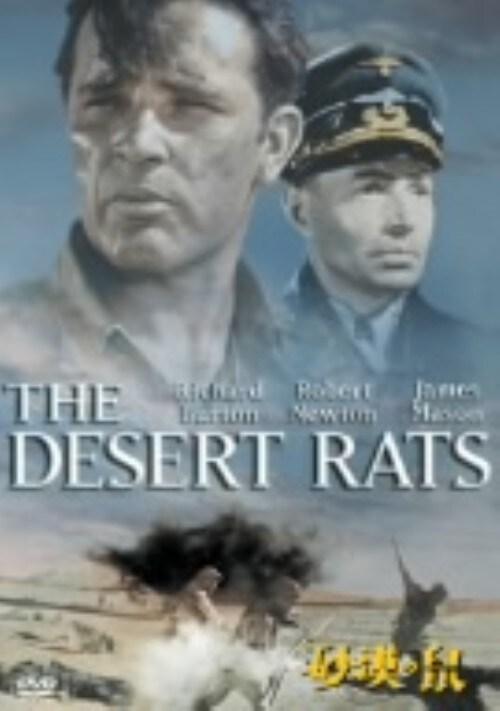 【中古】期限)砂漠の鼠 【DVD】/リチャード・バートン