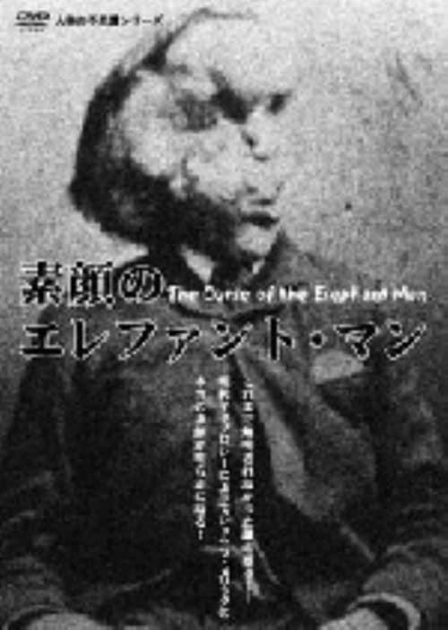 【中古】人体の不思議シリーズ 素顔のエレファント・マン 【DVD】