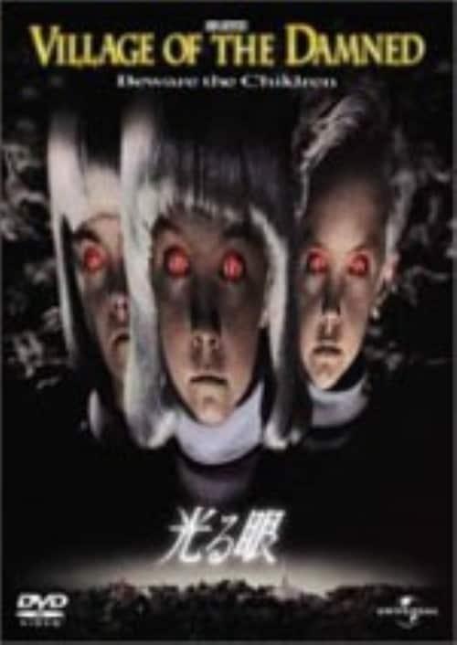 【中古】期限)光る眼 【DVD】/クリストファー・リーヴ