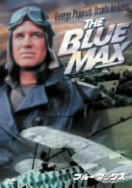 【中古】期限)ブルー・マックス 【DVD】/ジョージ・ペパード