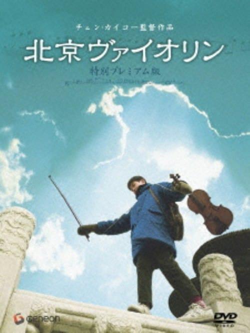【中古】北京ヴァイオリン 特別プレミアム版 【DVD】/タン・ユン