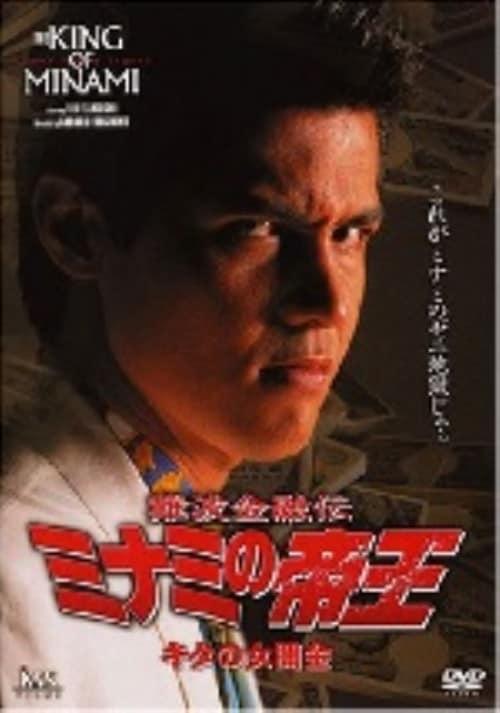 【中古】5.難波金融伝 ミナミの帝王 キタの女闇金 【DVD】/竹内力