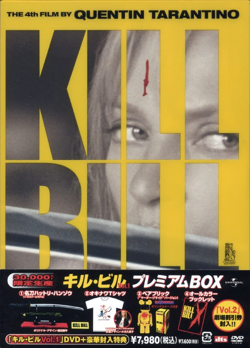 【中古】初限)1.キル・ビル プレミアムBOX 【DVD】/ユマ・サーマン