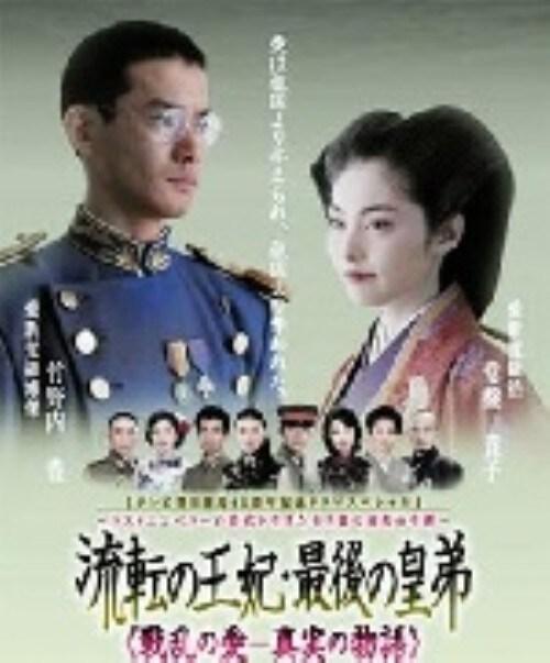 【中古】流転の王妃・最後の皇弟 戦乱の愛−真…BOX 【DVD】/竹野内豊