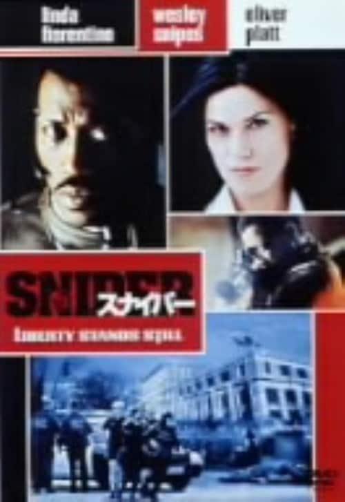 【中古】スナイパー 【DVD】/ウェズリー・スナイプス