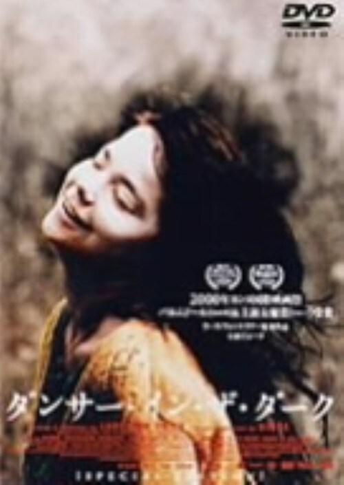 【中古】期限)ダンサー・イン・ザ・ダーク DTS版 【DVD】/ビョーク