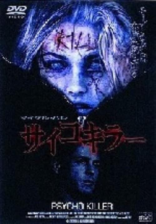 【中古】サイコキラー 【DVD】/マイケル・パレ