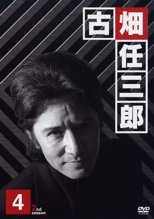 【中古】4.古畑任三郎 2nd 【DVD】/田村正和