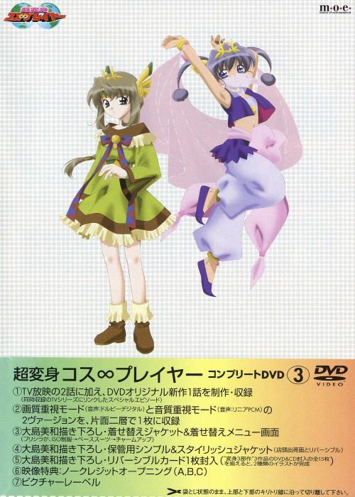 【中古】3.超変身コス∞プレイヤー コンプリート 【DVD】