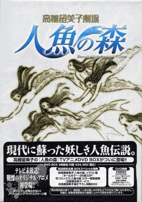 【中古】高橋留美子劇場 人魚の森 BOX 【DVD】