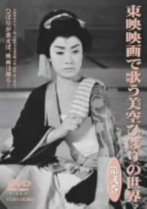 【中古】2.東映映画で歌う美空ひばりの世界 【DVD】/美空ひばり