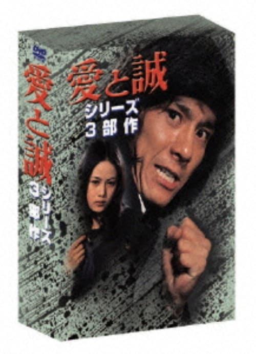 【中古】愛と誠 BOX 【DVD】/西城秀樹