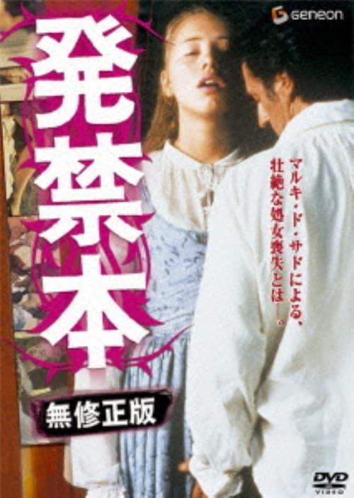 【中古】発禁本 無修正版 【DVD】/ダニエル・オートゥイユ