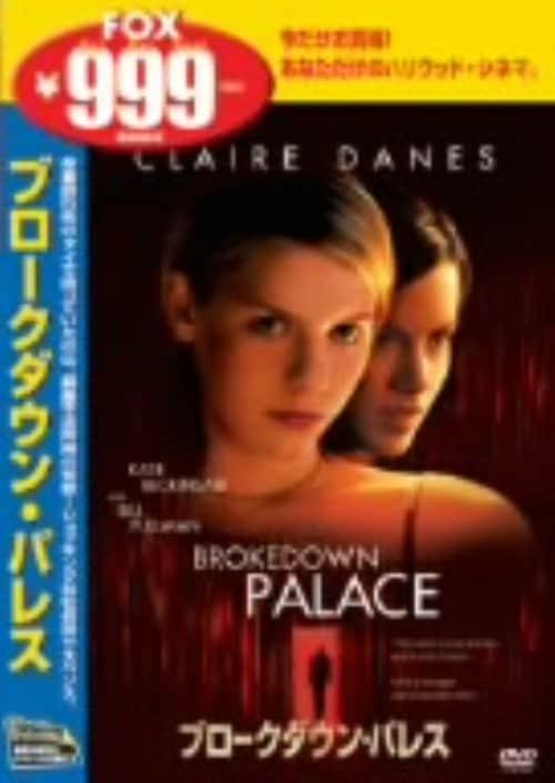 【中古】期限)ブロークダウン・パレス 【DVD】/クレア・デインズ