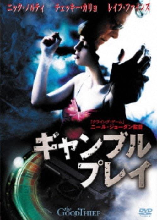 【中古】ギャンブル・プレイ 【DVD】/ニック・ノルティ