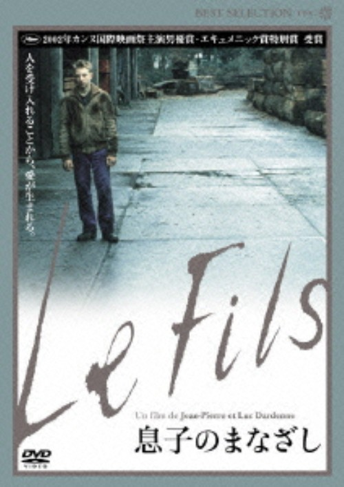 【中古】息子のまなざし 【DVD】/オリヴィエ・グルメ