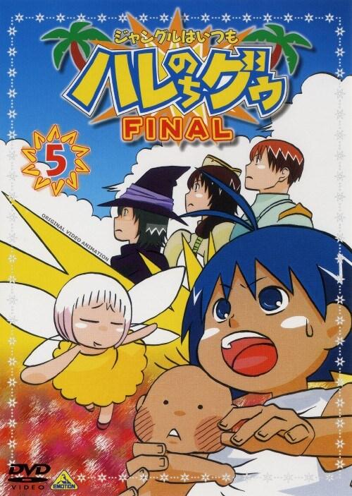 【中古】5.ジャングルはいつもハレのちグゥ FINAL 【DVD】/愛河里花子