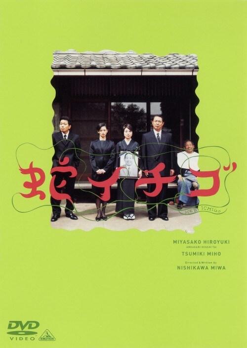【中古】蛇イチゴ 【DVD】/宮迫博之