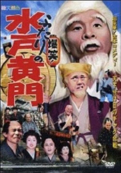 【中古】限)超豪華版!吉本コメディ 爆笑!ふたりの水… 【DVD】/間寛平
