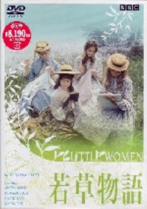 【中古】若草物語 (1970) 【DVD】/アンジェラ・ダウン