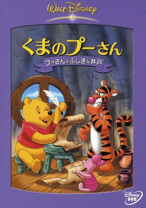 【中古】くまのプーさん プーさんとふしぎな井戸 【DVD】