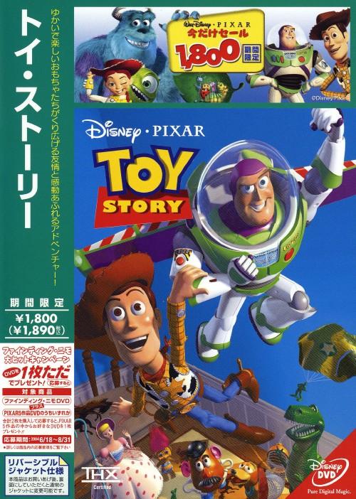 【中古】トイ・ストーリー 【DVD】/トム・ハンクス