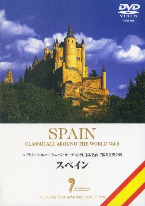 【中古】名曲で綴る世界の旅 〜スペイン〜 【DVD】