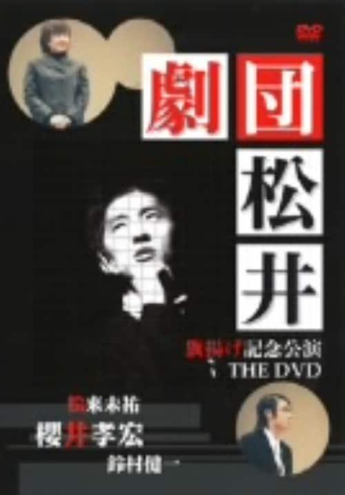 【中古】劇団松井 第一回公演 【DVD】/櫻井孝宏