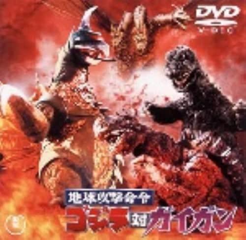 【中古】地球攻撃命令 ゴジラ対ガイガン (昭和シリーズ) 【DVD】/石川博