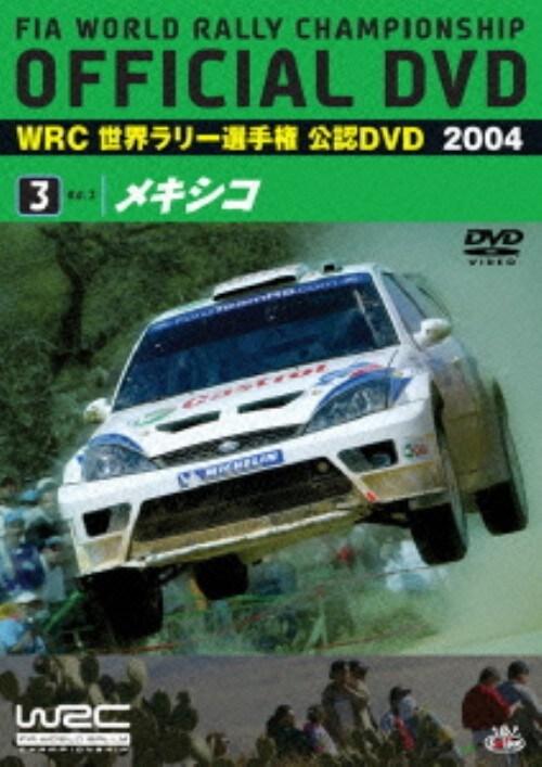 【中古】3.WRC 世界ラリー選手権 2004 メキシコ 【DVD】