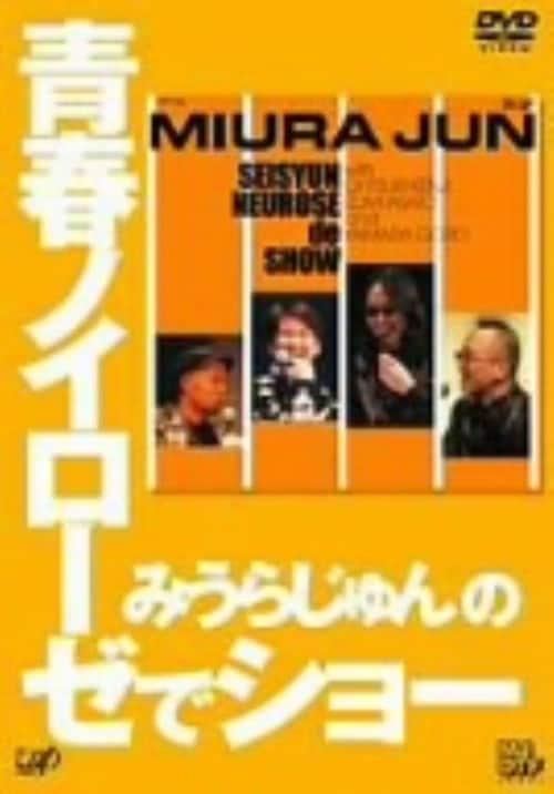 【中古】みうらじゅんの青春ノイローゼでショー 【DVD】/みうらじゅん
