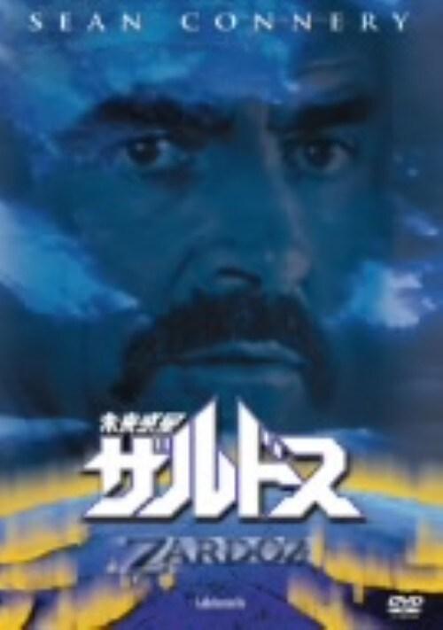 【中古】期限)未来惑星ザルドス 【DVD】/ショーン・コネリー