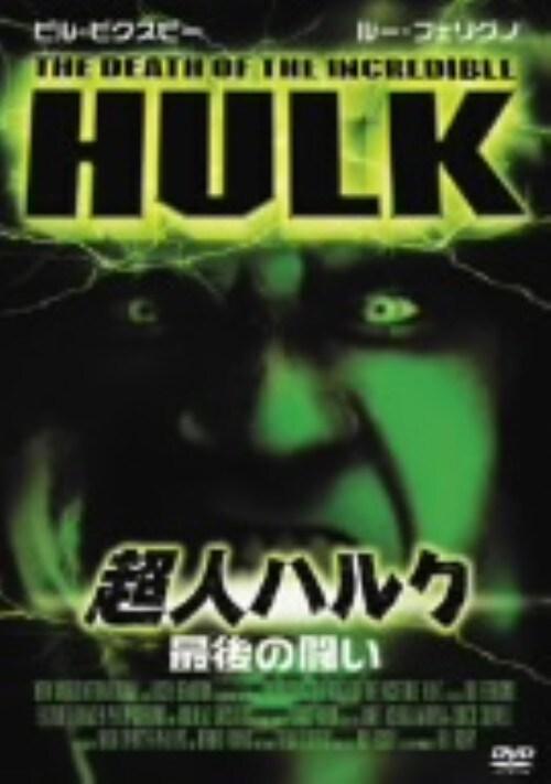 【中古】期限)超人ハルク 最後の闘い 【DVD】/ビル・ビクスビー