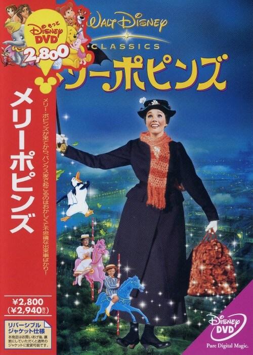 【中古】メリーポピンズ 【DVD】/ジュリー・アンドリュース