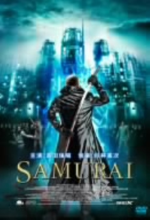 【中古】SAMURAI 【DVD】/倉田保昭