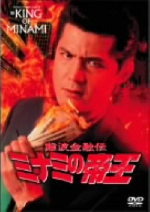 【中古】11.難波金融伝 ミナミの帝王 欲望の街 【DVD】/竹内力