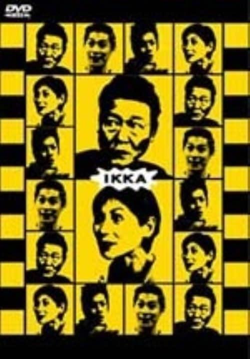 【中古】IKKA 一和 【DVD】/國村隼